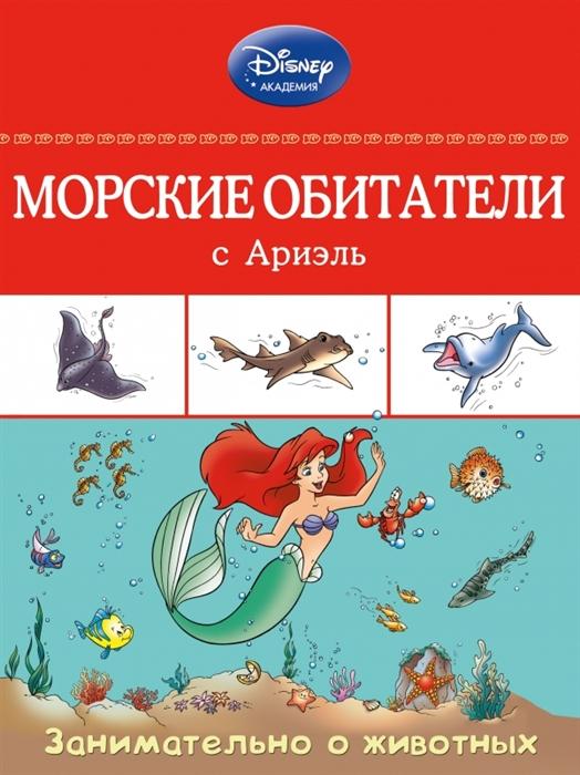 Жилинская А. (ред.) Морские обитатели с Ариэль