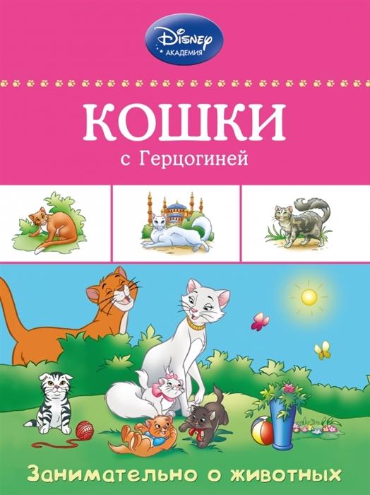 Жилинская А. (ред.) Кошки с Герцогиней