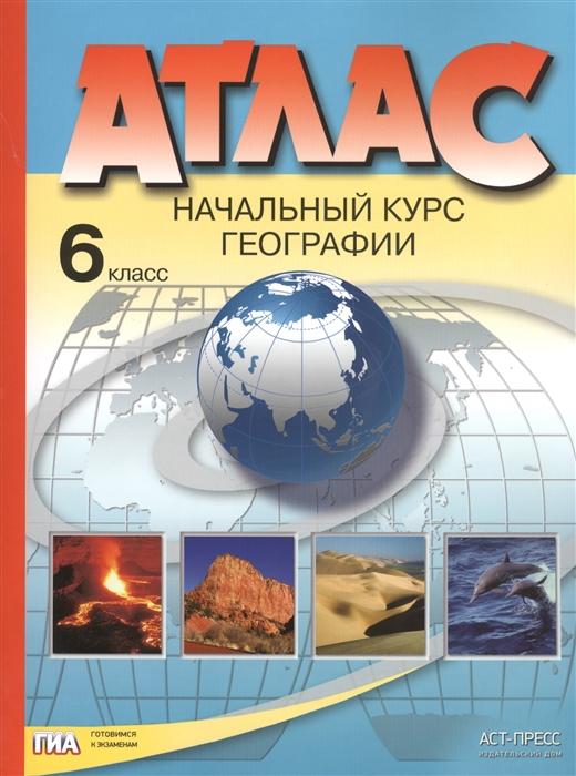 Атлас Начальный курс географии 6 класс