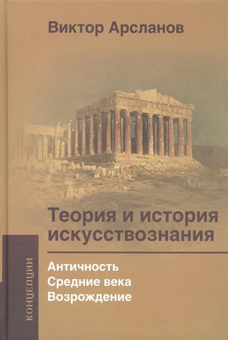 Арсланов В. Теория и история искусствознания Античность Средние века Возрождение