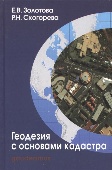 Геодезия с основами кадастра Учебник для вузов