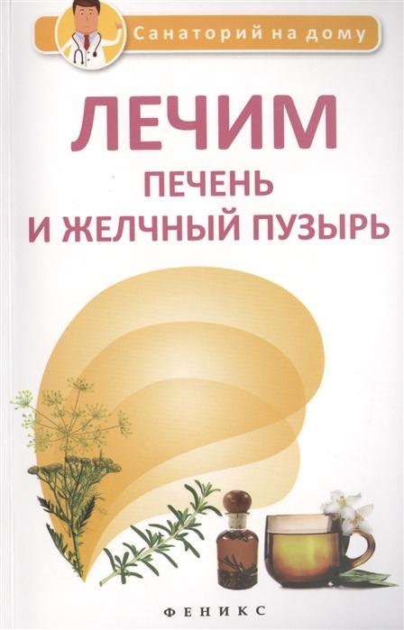 Сергеева Г. Лечим печень и желчный пузырь печень и желчный пузырь