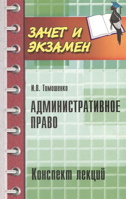 Тимошенко И. Административное право Конспект лекций административное право конспект лекций