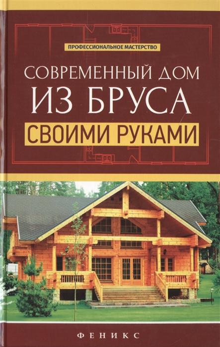 купить Котельников В. Современный дом из бруса своими руками по цене 170 рублей