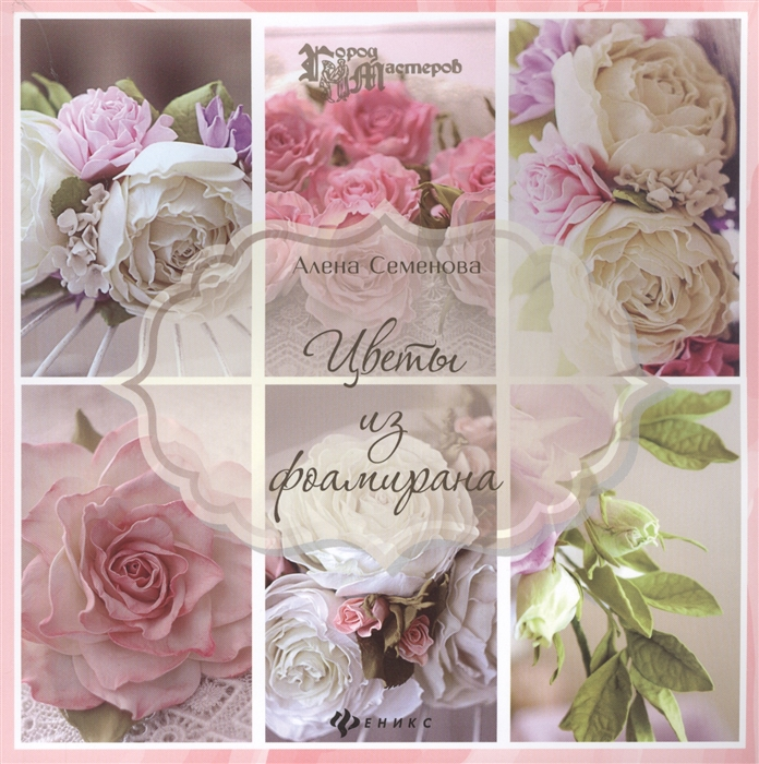 Семенова А. Цветы из фоамирана