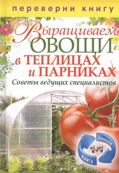 Выращиваем овощи в теплицах и парниках Выращиваем виноград на приусадебном участке Советы и рекомендации специалистов