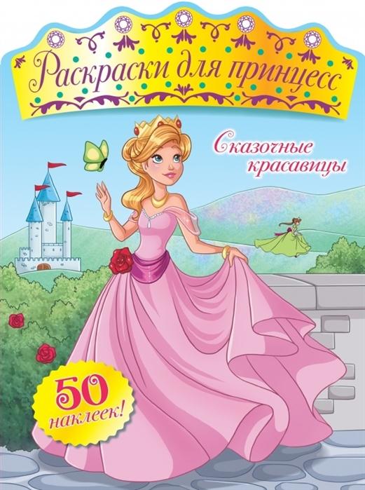 Волченко Ю. (ред.) Сказочные красавицы 50 наклеек