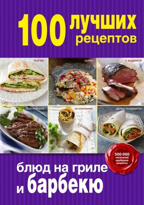 Братушева А. (ред.) 100 лучших рецептов блюд на гриле и барбекю цены онлайн