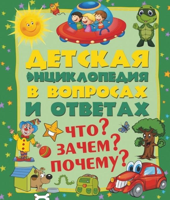 Мерников А., Попова И. Что Зачем Почему