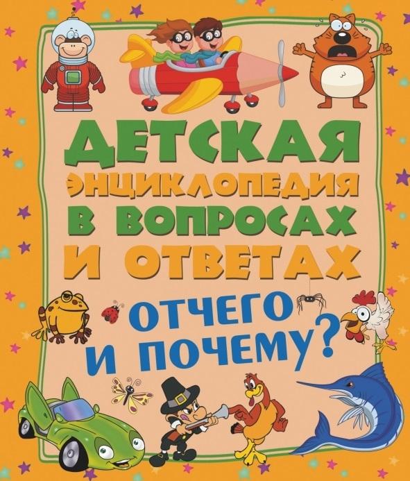 Мерников А., Попова И. Отчего и почему мерников а самое известное оружие мира