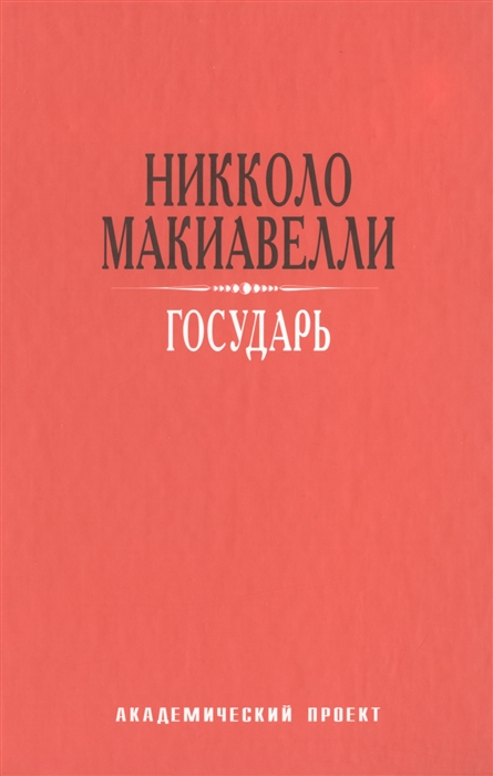 Макиавелли Н. Государь