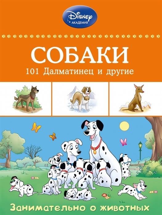 Жилинская А. (ред.) Собаки 101 Далматинец и другие Занимательно о животных