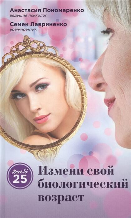 Пономаренко А., Лавриненко С. Измени свой биологический возраст Back to 25