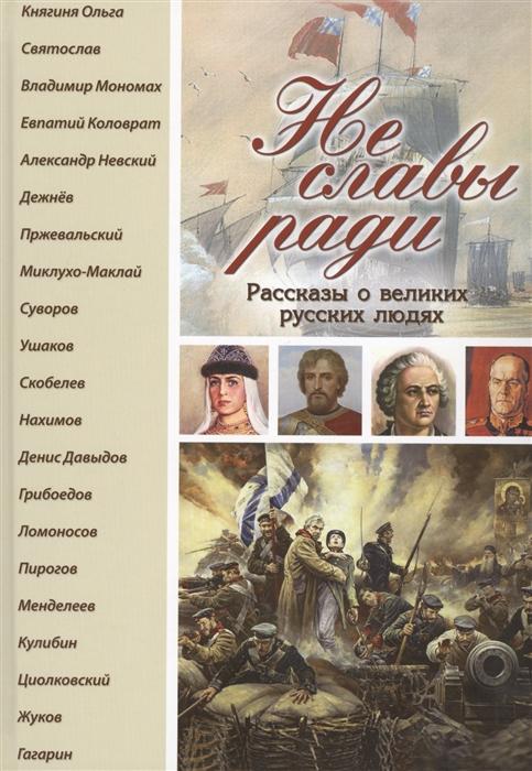 Кондратюк В. Не славы ради Рассказы о великих русских людях бижутерия кондратюк
