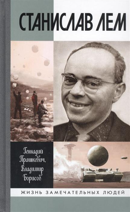 Прашкевич Г., Борисов В. Станислав Лем недорого