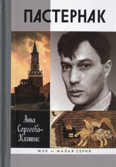 Сергеева-Клятис А. Пастернак стоимость