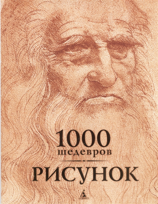 Чарльз В., Карл К. 1000 шедевров Рисунок