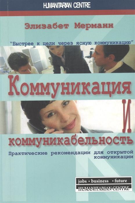 Мерманн Э. Коммуникация и коммуникабельность Практические рекомендации для открытой коммуникации