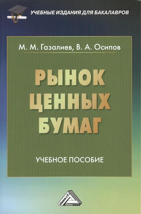 Газалиев М., Осипов В. Рынок ценных бумаг Учебное пособие архипов а ю рынок ценных бумаг учебное пособие