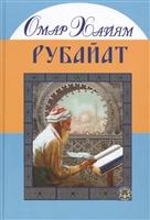 Рубайат