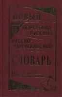 Новый португало-русский русско-португальский словарь.100 тысяч слов и словосочетаний