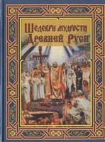 Шедевры мудрости Древней Руси