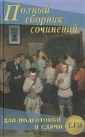 Полный сборник сочинений для подготовки и сдачи ЕГЭ