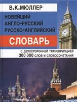 Новейший англо-русский русско-английский словарь с двухсторонней транскрипцией