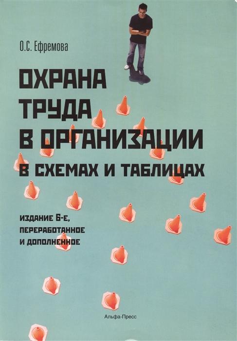 Ефремова О. Охрана труда в организации с схемах и таблицах 6-е издание переработанное и дополненное цена в Москве и Питере