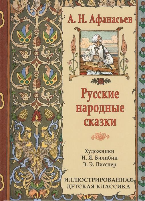 Афанасьев А. Русские народные сказки цены