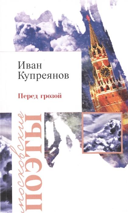 Купреянов И. Перед грозой геннадий васильевич осипов бег перед грозой