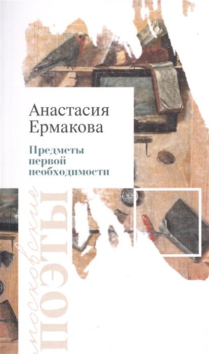 Ермакова А. Предметы первой необходимости