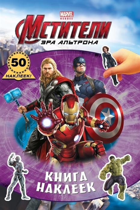 Купить Мстители Эра Альтрона Книга наклеек 50 наклеек, Эксмо, Книги с наклейками
