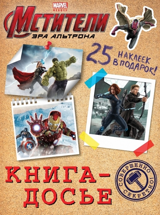 Купить Мстители Эра Альтрона Книга-досье 25 наклеек в подарок, Эксмо, Книги с наклейками