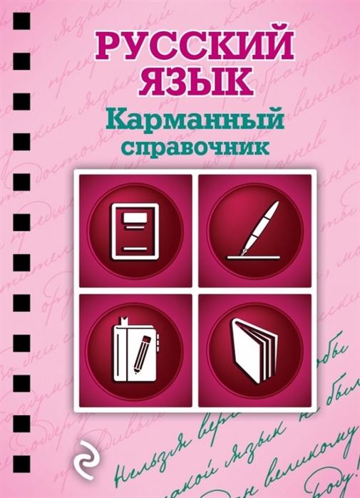 купить Рагуля В. Русский язык Карманный справочник онлайн