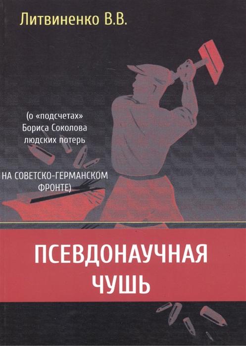 Псевдонаучная чушь о подсчетах Бориса Соколова людских потерь на советско-германском фронте
