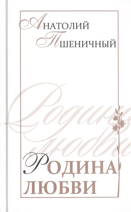 Пшеничный А. Родина любви Избранные стихи Баллады Поэмы odeon light светильник на штанге lartua
