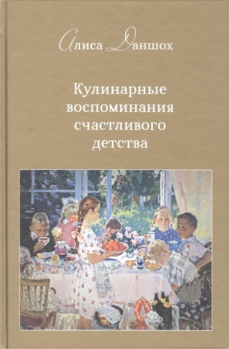 Даншох А. Кулинарные воспоминания счастливого детства