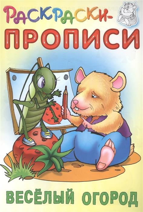 Кузьмин С. (сост.) Веселый огород Раскраски-прописи кузьмин с сост жили были…