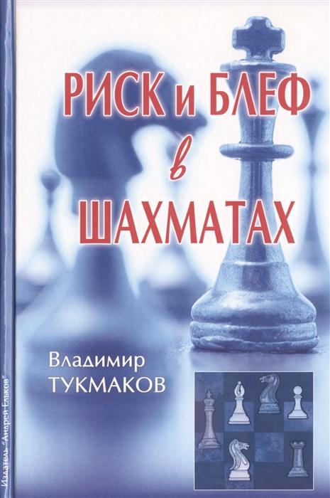 Тукмаков В. Риск и блеф в шахматах