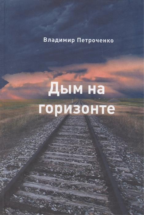 цена на Петроченко В. Дым на горизонте Роман-дилогия