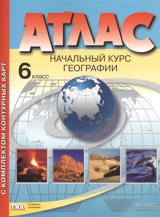 Атлас с комплектом контурных карт Начальный курс географии 6 класс