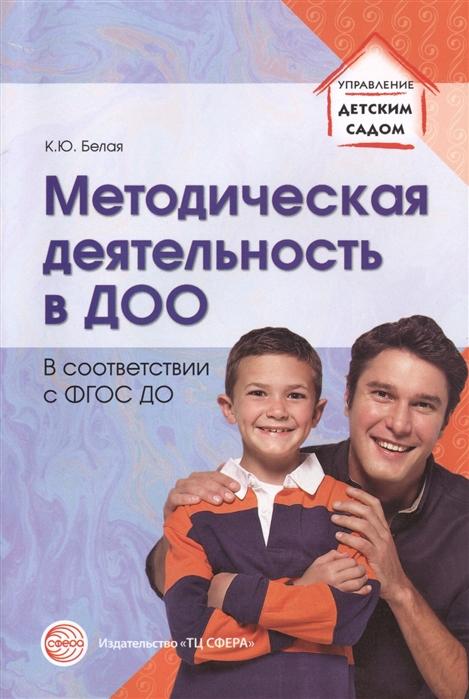 Белая К. Методическая деятельность в ДОО Второе издание исправленное и дополненное