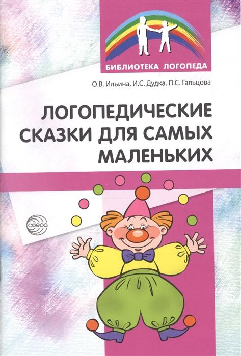 Гальцова П., Дудка И., Ильина О. Логопедические сказки для самых маленьких