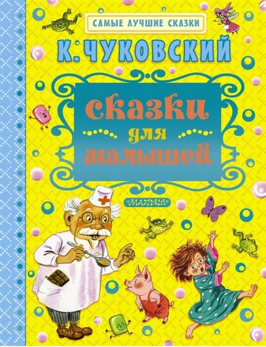 Чуковский К. Сказки для малышей недорого