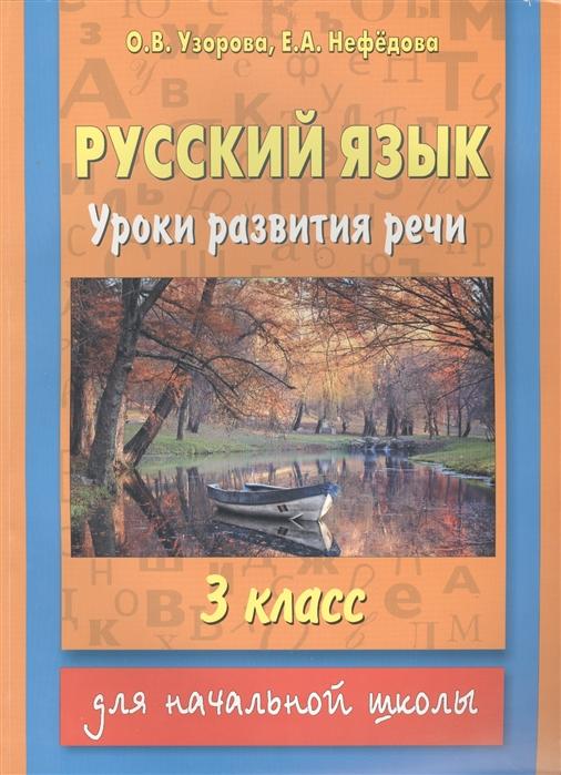 Узорова О., Нефедова Е. Русский язык Уроки развития речи 3 класс Для начальной школы стоимость
