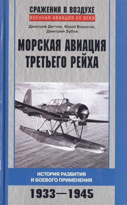Дегтев Д., Борисов Ю., Зубов Д. Морская авиация Третьего рейха История развития и боевого применения 1933-1945