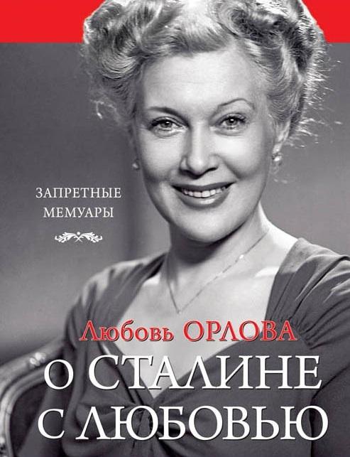 Орлова Л. Любовь Орлова О Сталине с любовью о с орлова нарушения голоса