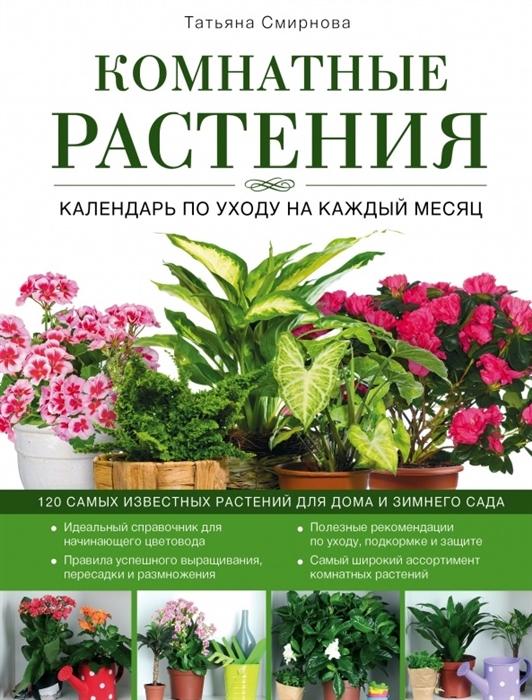Комнатные растения Календарь по уходу на каждый месяц