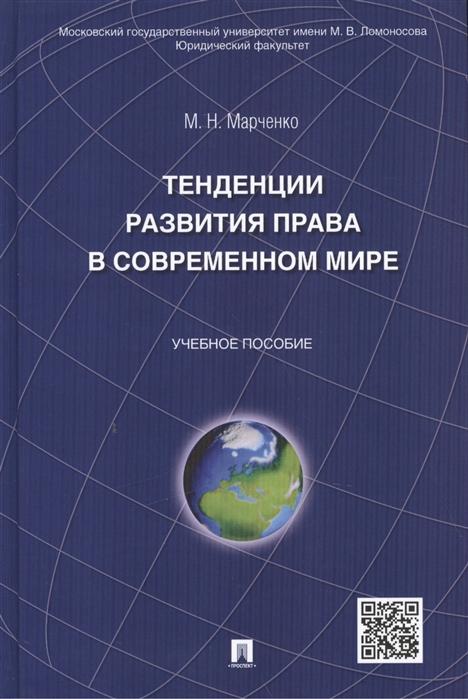 Тенденции развития права в современном мире учебное пособие
